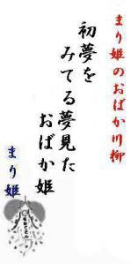 2011.1.2川柳-1