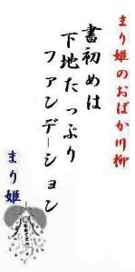 2011.1.2川柳