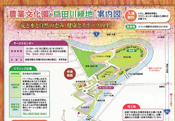 戸田川緑地地図-1-1