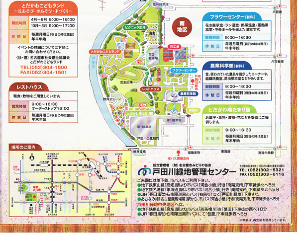 戸田川緑地地図-1-2