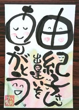 由紀子さんへ