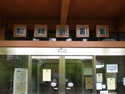10.7.2県立<br />浦和図書館