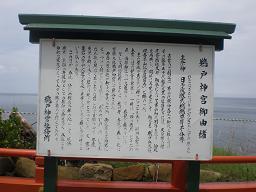 09.7.1宮崎県鵜戸神宮 (81)