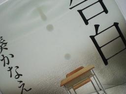 10.7.9 湊ミステリー「告白」 (2)