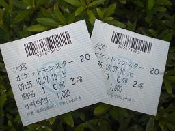 10.7.10ポケモン映画チケット (11)