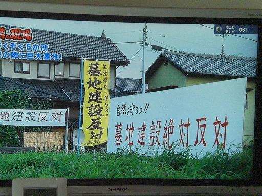 10,8,1墓地反対TV (5)