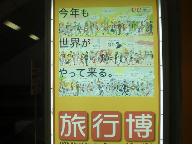 10.9.24ブログ用旅行博 (2)