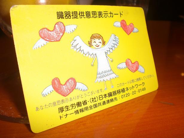 10.9.26ブログ用、虹とドナーカード (17)