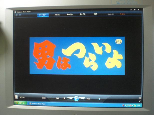 10.9.27ブログ用本と男はつらいよ (9)