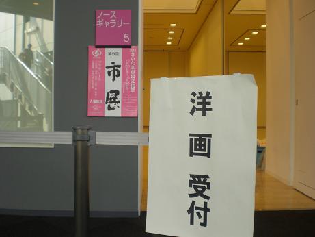 10.10.12ブログ用 市展 (10)