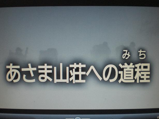 10.10.21ブログ用まるごと本と浅間山荘 (12)