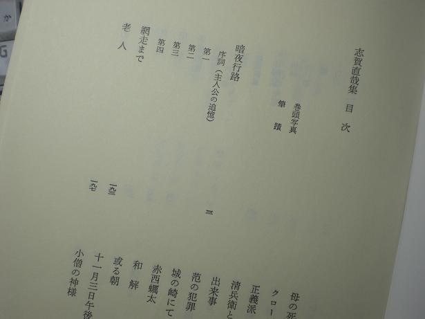 10.11.7ブログ用暗夜行路