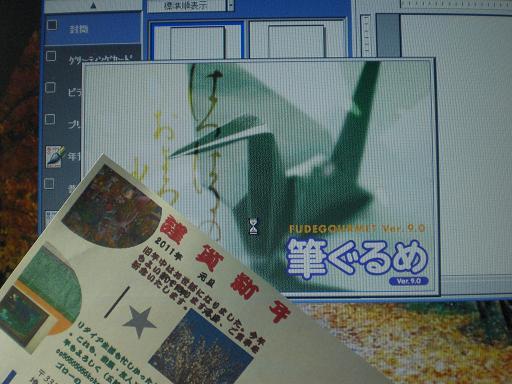 10.12.11ブログ用n農協 (9)