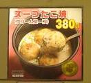 スープたこ焼き