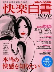 快楽白書2010