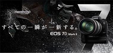 EOS7Dmark2.jpg