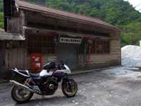 ニッチツ秩父鉱山