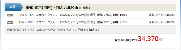 140928 150227-09 CI34370円 - コピー