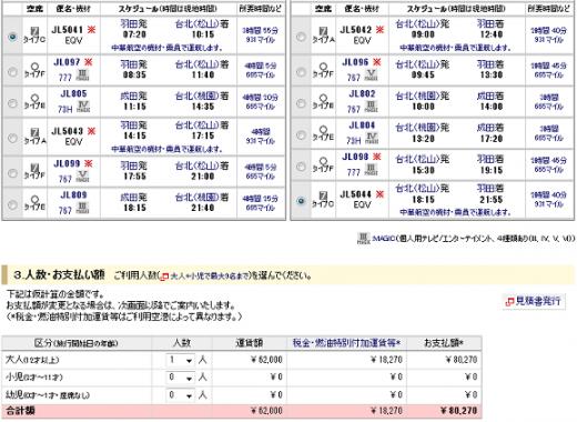 140928 JAL-CI 8万円代 - コピー