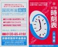 T01_ROKUJIZO_01.jpg