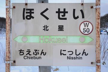 北へ・・・(48)