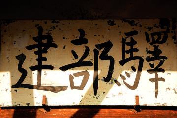 建部駅(4)