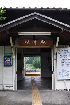 夜明駅解体(1)