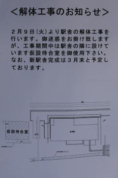 夜明駅解体(2)