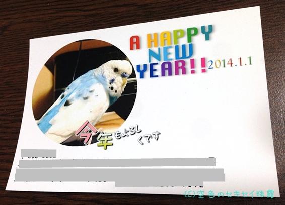 2014年 年賀状