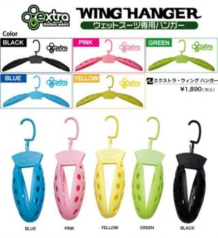extra_wing-hanger_color (Medium)