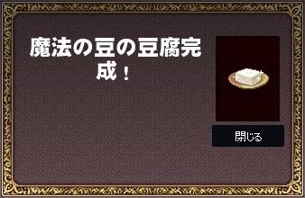 mabinogi_2013_11_30_014.jpg