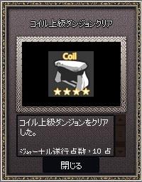 mabinogi_2013_12_05_020.jpg