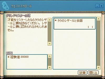 mabinogi_2013_12_15_003.jpg