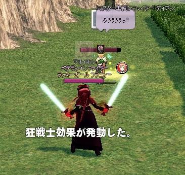 mabinogi_2013_12_17_018.jpg