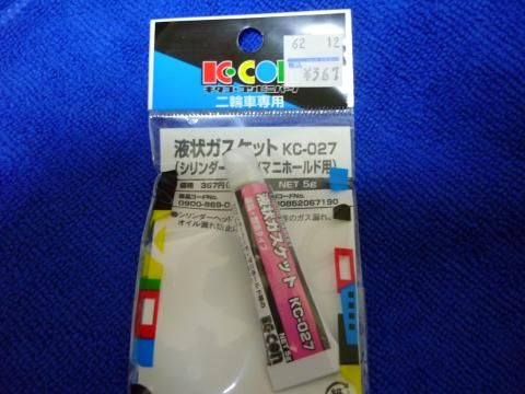P1050995_convert_20110110215724.jpg