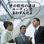 楽しい開発屋のブログ-カタカナ語3