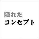 楽しい開発屋のブログ-開発4