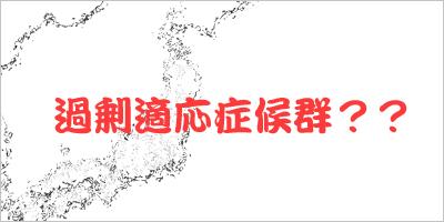 CREATOR'S VOICE  開発屋日記-過剰適応