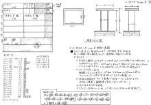 CREATOR'S VOICE  開発マンの独り言-D-99 台の図面