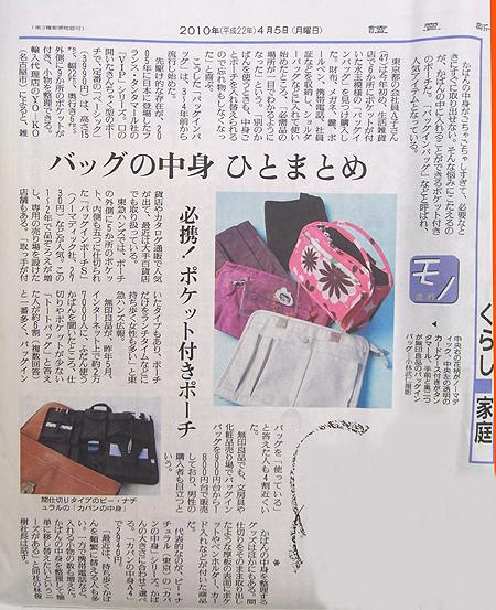 読売新聞4.5