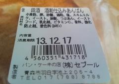 田酒あんぱん (1)_600