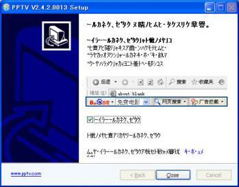 20100214pptv07.jpg