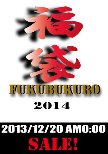fuku2014.jpg