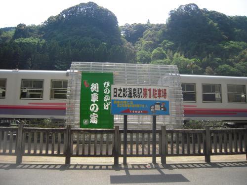 列車の宿2