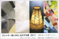 ポジャギ~風にゆれ、光さす布展 2011