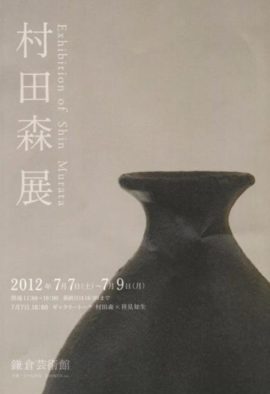 20120628MurataShin1.jpg