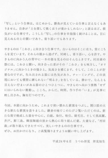 20120628MurataShin5.jpg