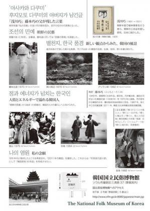 「韓国を愛する日本人、巧」