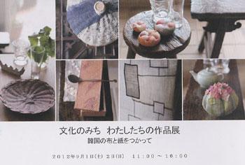 文化のみち わたしたちの作品展~韓国の布と紙をつかって~