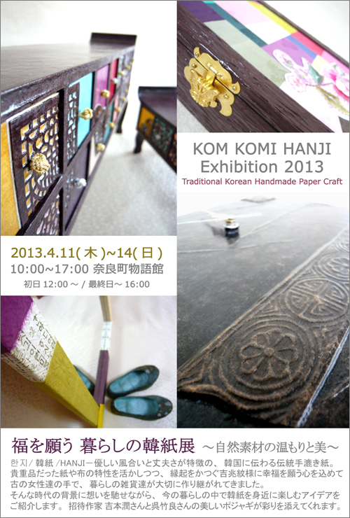福を願う暮らしの韓紙展 案内ハガキ1